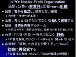 not for profit organization