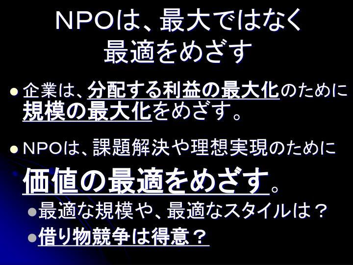 NPOは、最大ではなく