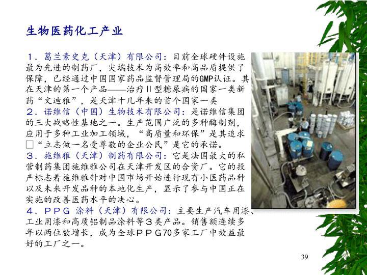 生物医药化工产业