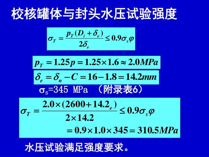 校核罐体与封头水压试验强度