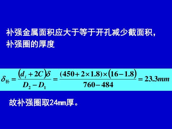 补强金属面积应大于等于开孔减少截面积,