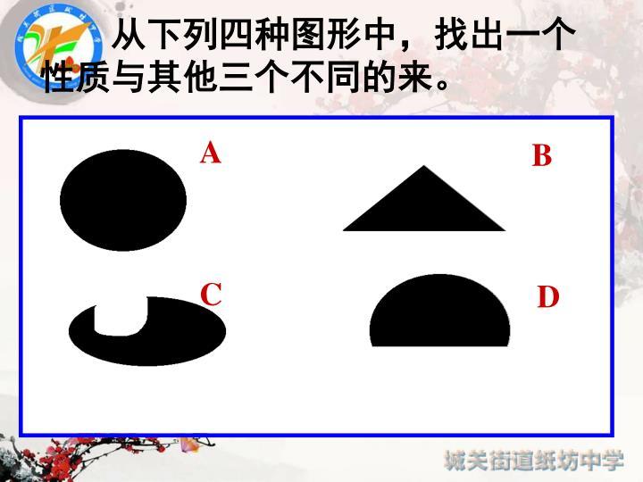 从下列四种图形中,找出一个性质与其他三个不同的来。