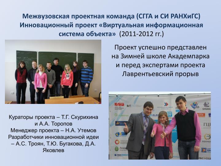 Межвузовская проектная команда (СГГА и СИ