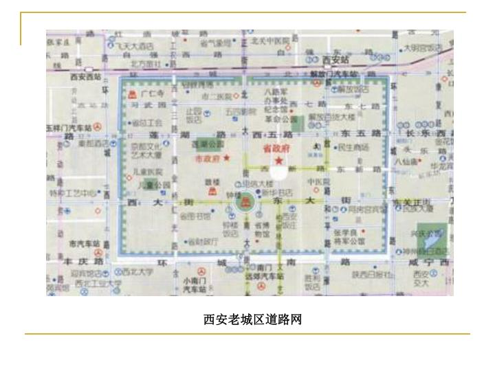 西安老城区道路网