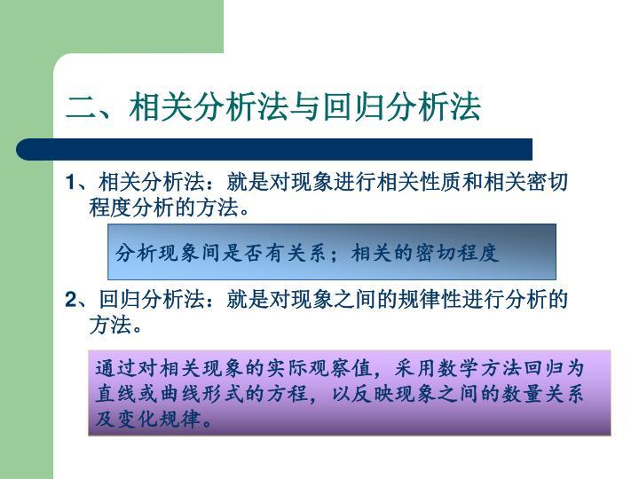二、相关分析法与回归分析法