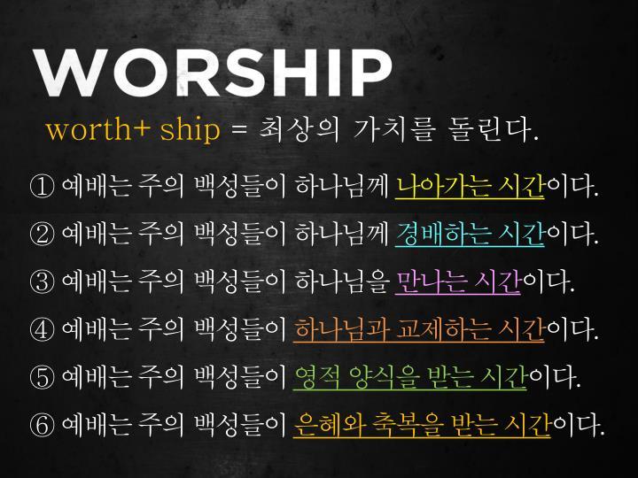 worth+ship