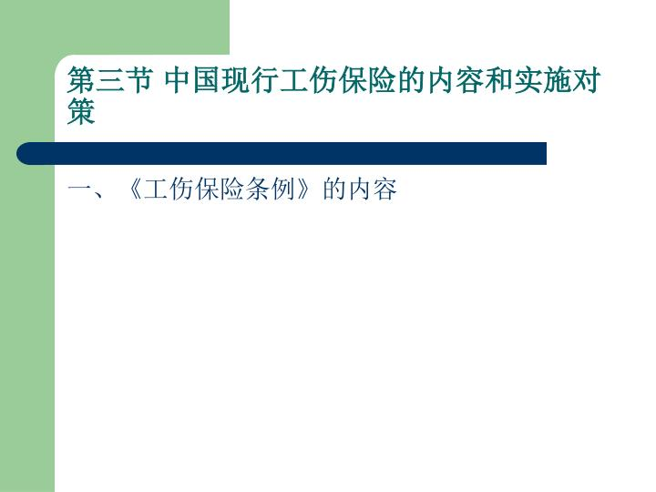 第三节 中国现行工伤保险的内容和实施对策