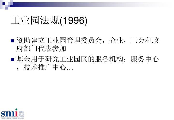 工业园法规(1996)