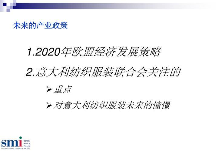 未来的产业政策