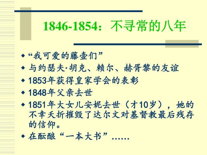 1846-1854