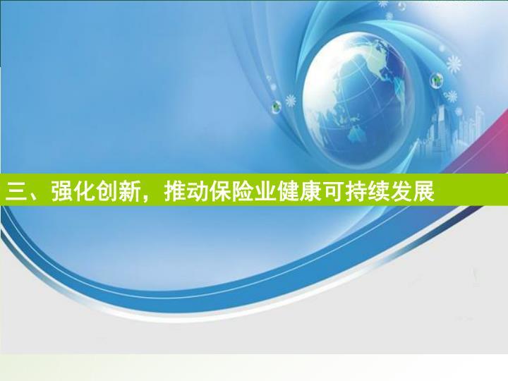 三、强化创新,推动保险业健康可持续发展