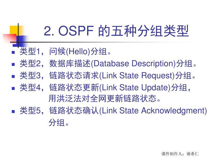 2. OSPF