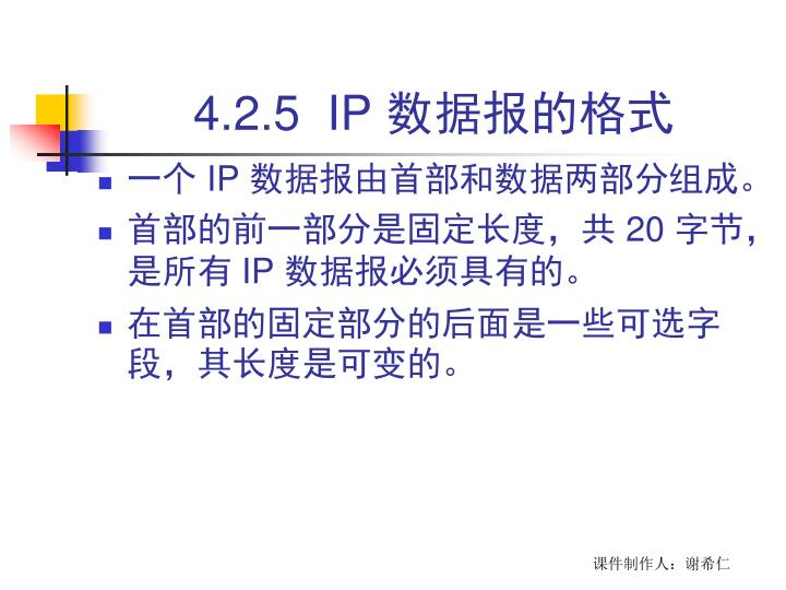 4.2.5  IP