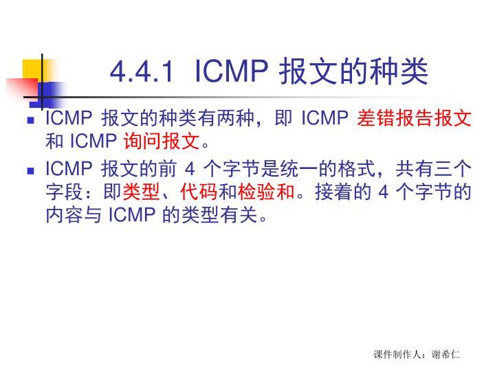 4.4.1  ICMP