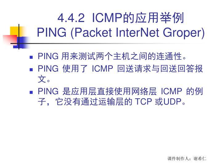 4.4.2  ICMP
