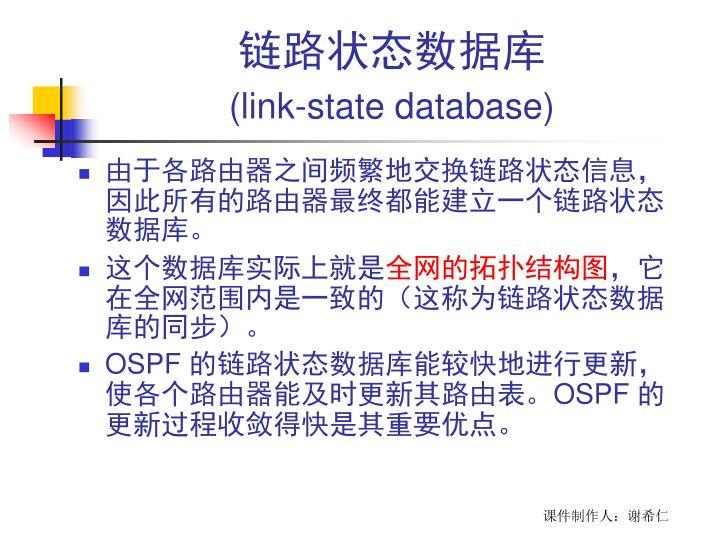 链路状态数据库