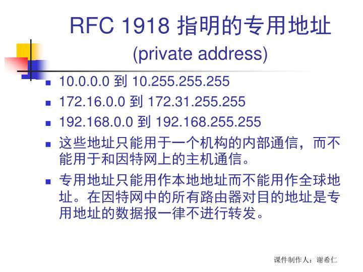 RFC 1918