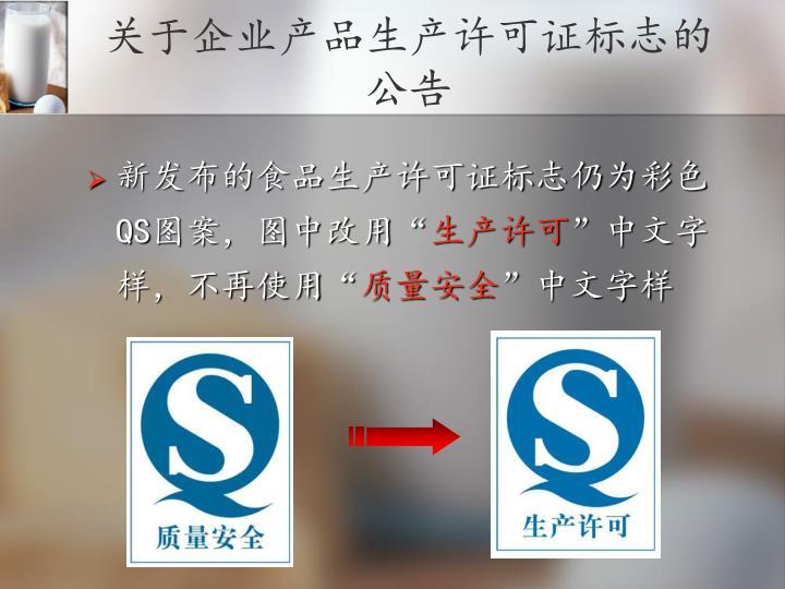 关于企业产品生产许可证标志的公告