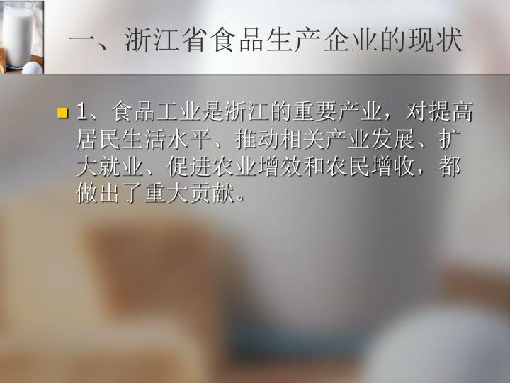 一、浙江省食品生产企业的现状