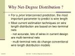 why net degree distribution