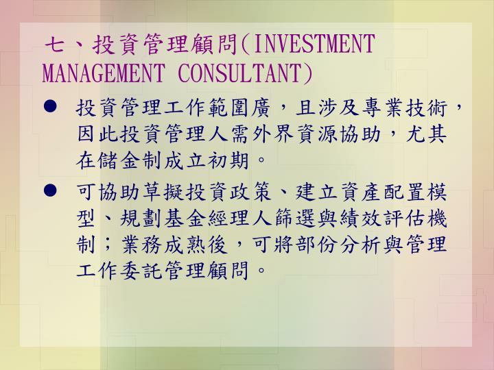 七、投資管理顧問