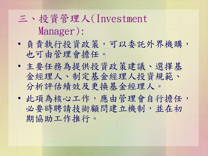 三、投資管理人