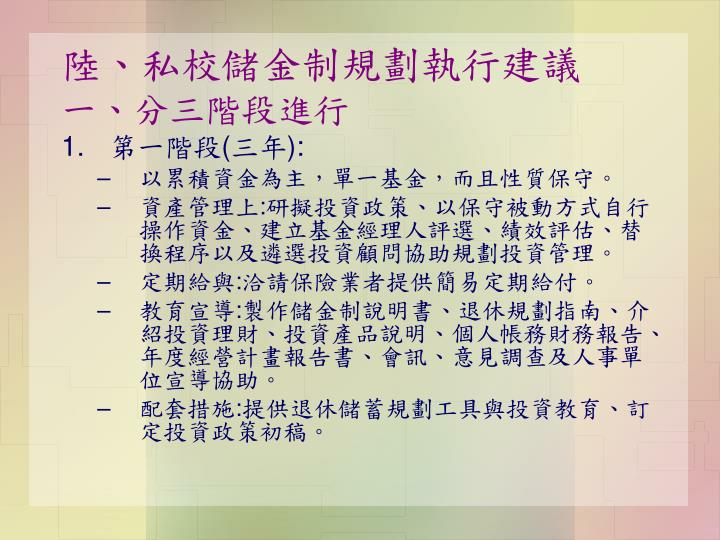 陸、私校儲金制規劃執行建議