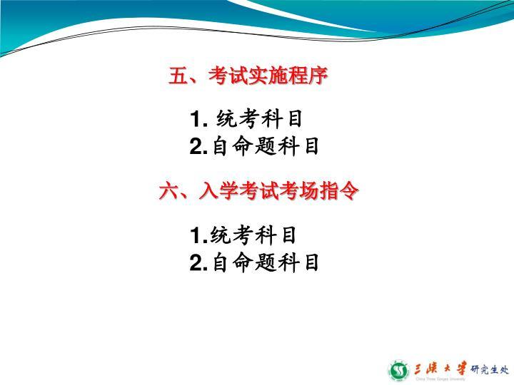 五、考试实施程序