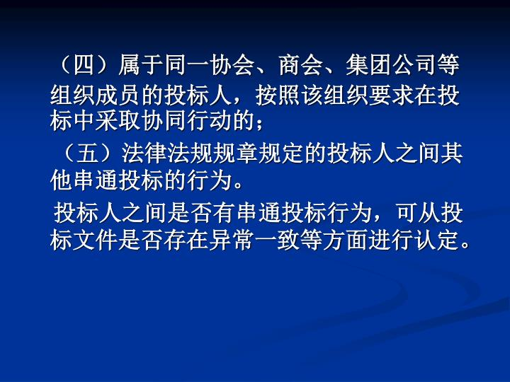 (四)属于同一协会、商会、集团公司等组织成员的投标人,按照该组织要求在投标中采取协同行动的;
