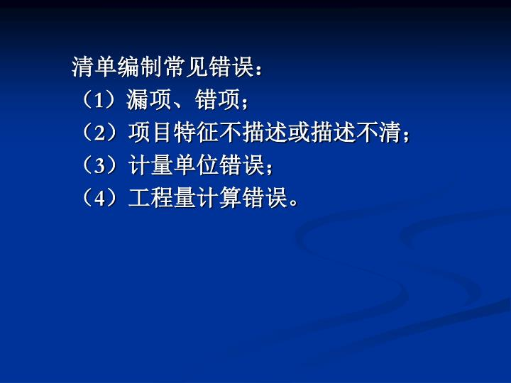 清单编制常见错误: