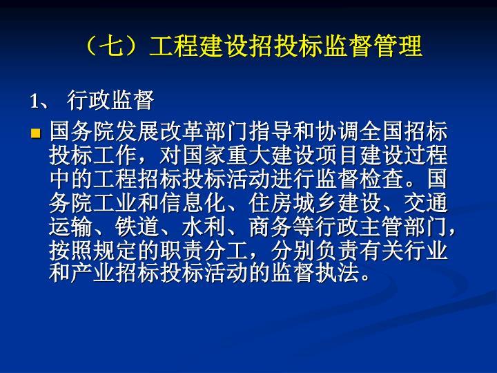 (七)工程建设招投标监督管理