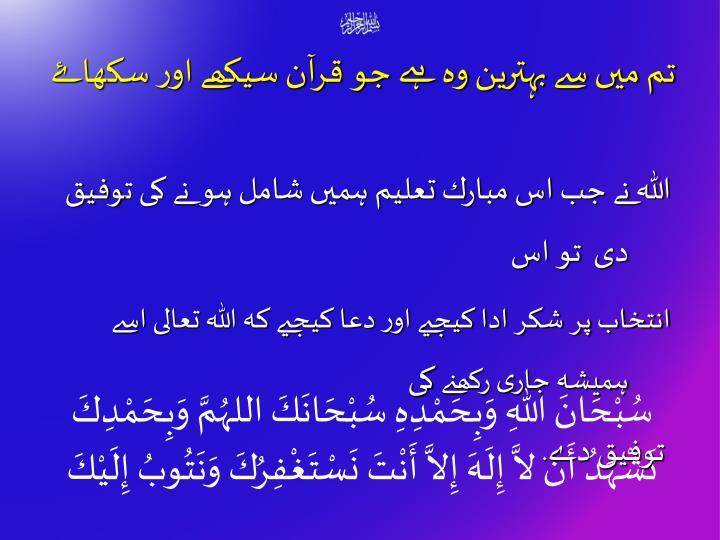 تم میں سے بہترین وہ ہے جو قرآن سیکھے اور سکھاۓ