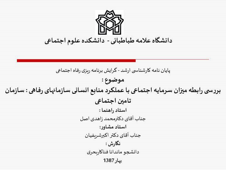 دانشگاه علامه طباطبائی -  دانشکده علوم اجتماعی