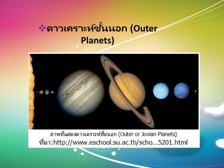ดาวเคราะห์ชั้นนอก (