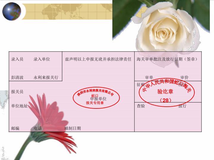 中华人民共和国蛇口海关