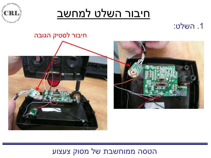חיבור השלט למחשב