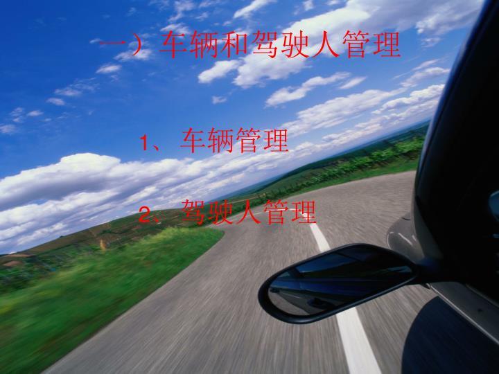 一)车辆和驾驶人管理