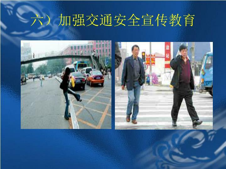 六)加强交通安全宣传教育