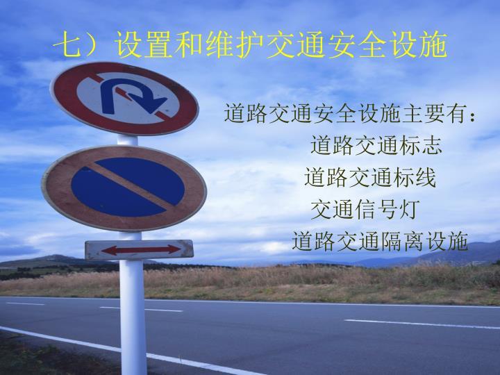 七)设置和维护交通安全设施