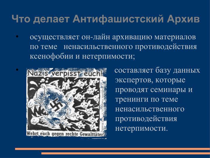 Что делает Антифашистский Архив