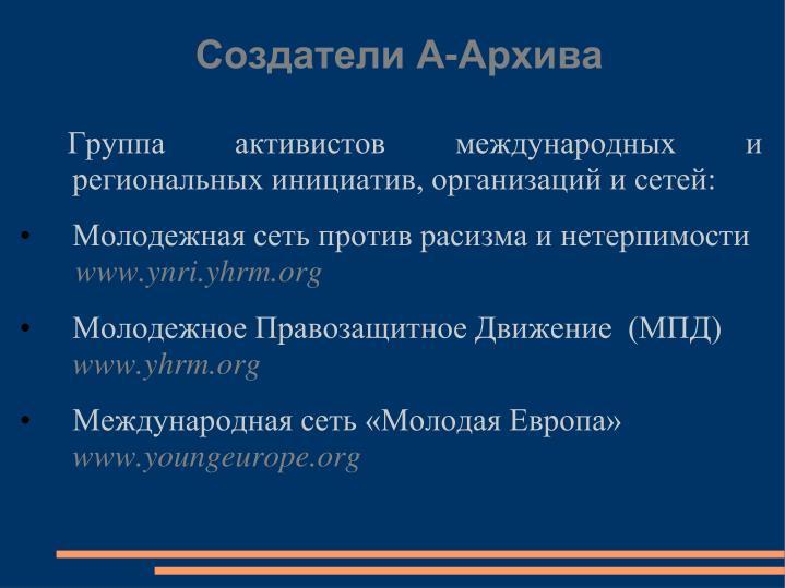 Группа активистов международных и региональных инициатив, организаций и сетей: