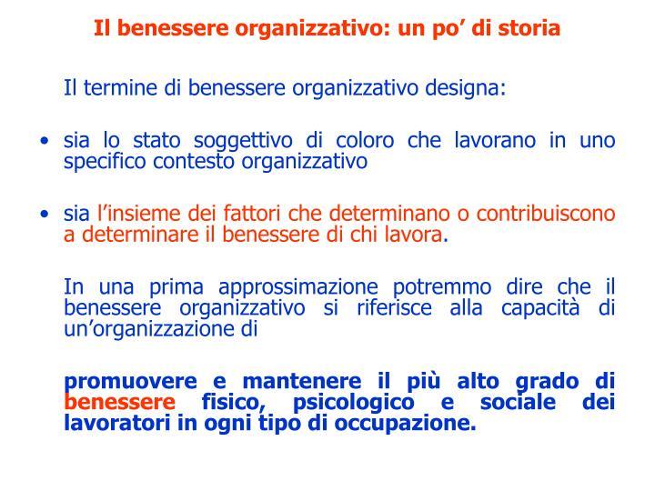 Il benessere organizzativo: un po' di storia