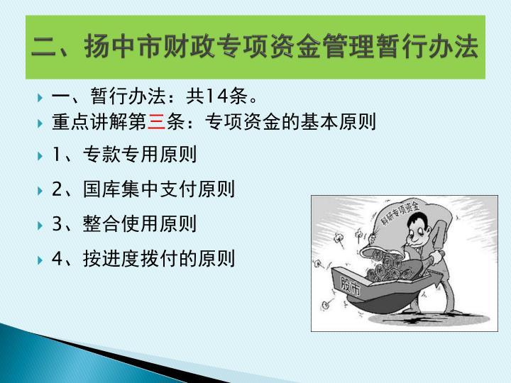 二、扬中市财政专项资金管理暂行办法