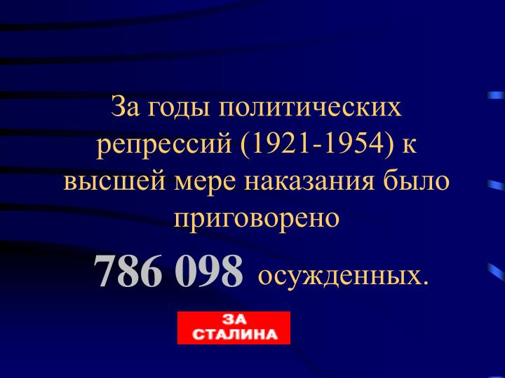 (1921-1954)