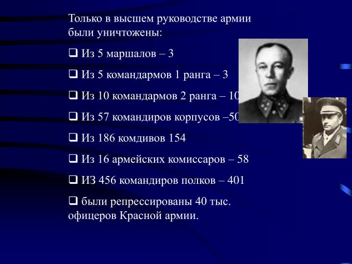 Только в высшем руководстве армии были уничтожены: