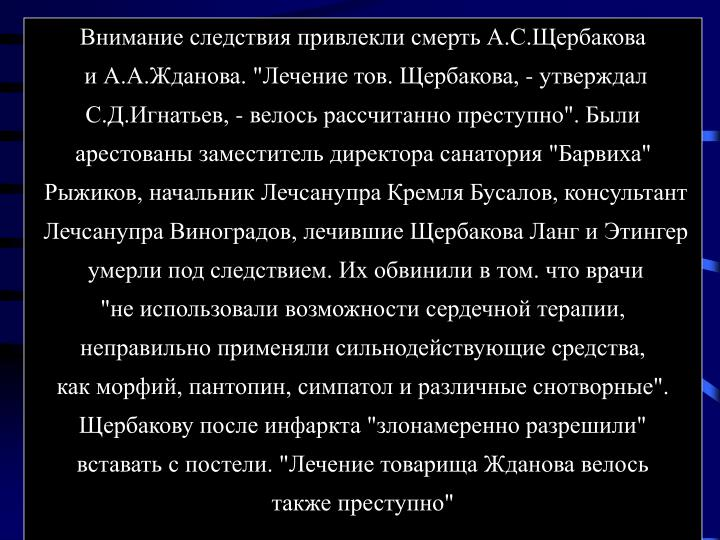 Внимание следствия привлекли смерть А.С.Щербакова