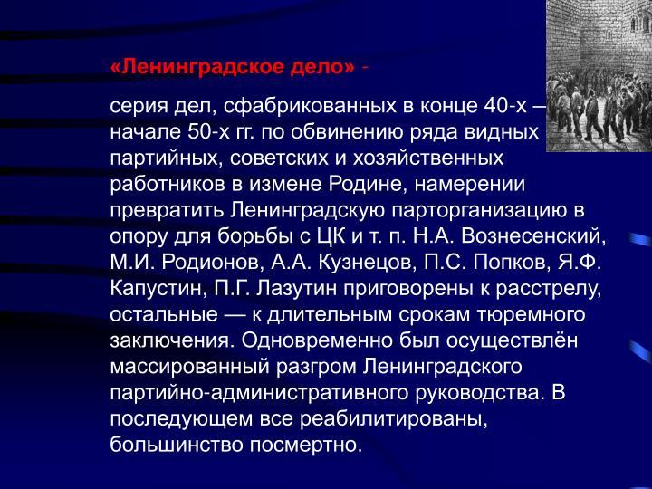 «Ленинградское дело»