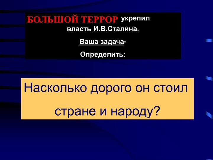 БОЛЬШОЙ ТЕРРОР