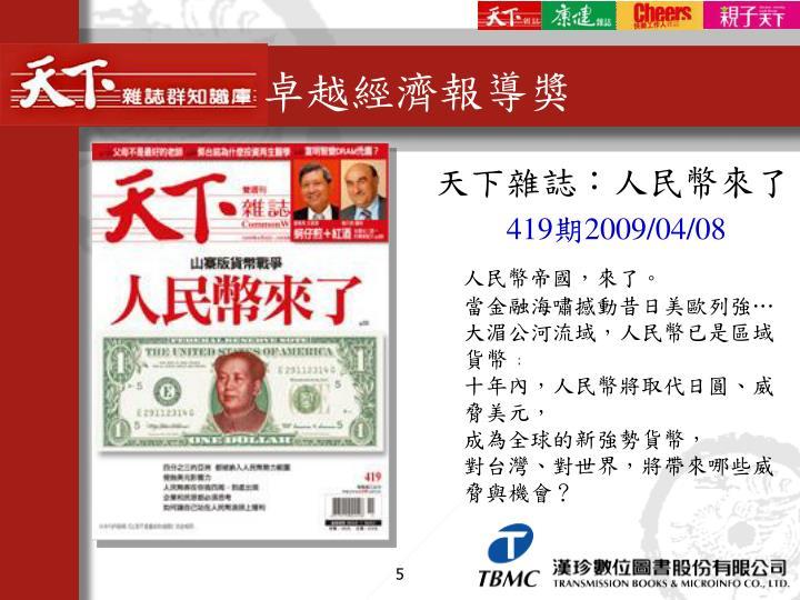 天下雜誌:人民幣來了