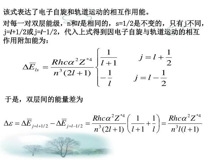 该式表达了电子自旋和轨道运动的相互作用能。
